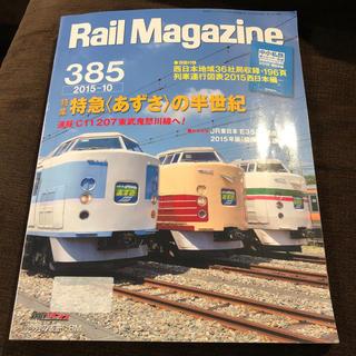 「Rail Magazine (レイル・マガジン) 2015年 10月号(趣味/スポーツ)