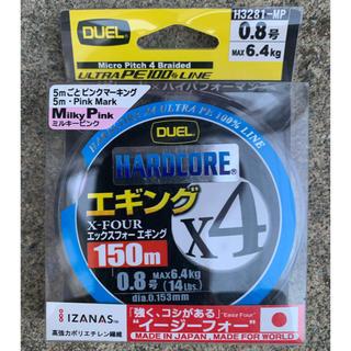 新品DUEL ハードコアエックスフォーエギング PEライン 0.8号150m(釣り糸/ライン)