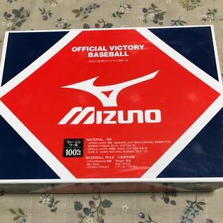 ミズノ(MIZUNO)の硬式球 ミズノ《ビクトリー》ベースボール 1ダース(ボール)