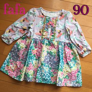 フェフェ(fafa)の美品★fafa★ワンピース 90(ワンピース)