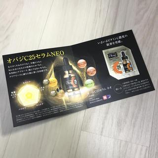 オバジ(Obagi)のオバジC25セラムNEO サンプル(サンプル/トライアルキット)