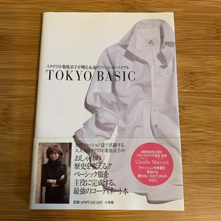 ショウガクカン(小学館)のTOKYO BASIC  スタイリスト菊池京子が贈る永遠のファッションバイブル(ファッション/美容)