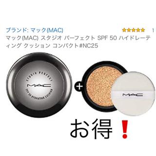 マック(MAC)のMAC クッション ファンデーション 超お得(ファンデーション)