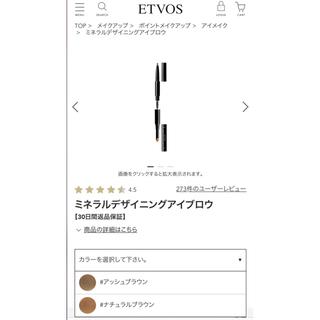 エトヴォス(ETVOS)のゆきみ様専用♡ほぼ未使用♡エトヴォス♡ミネラルデザイニングアイブロウ♡(アイブロウペンシル)