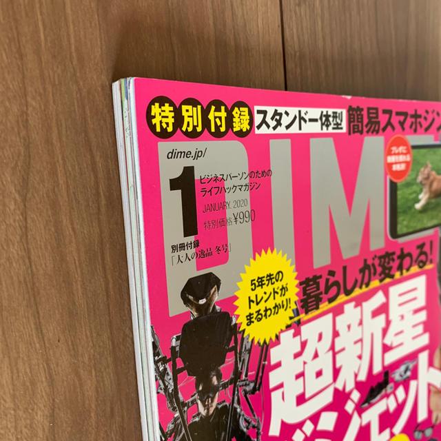 小学館(ショウガクカン)のDIME (ダイム) 2020年 01月号 エンタメ/ホビーの雑誌(アート/エンタメ/ホビー)の商品写真