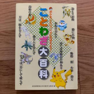 ポケモン(ポケモン)のポケモン ことわざ大百科(絵本/児童書)