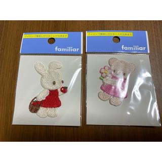 ファミリア(familiar)の♡未使用♡ファミリアアイロンワッペン2点セット(ファッション雑貨)