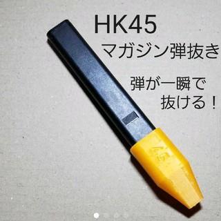 HK45 電動ハンドガン マガジン弾抜き 2個セット(その他)