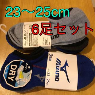 ミズノ(MIZUNO)の🌟新品未使用🌟 MIZUNO 靴下6足セット(靴下/タイツ)