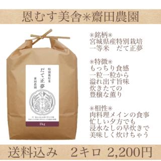 新米✼もっちり旨い✼新ブランド✼宮城県産特別栽培だて正夢2キロ(米/穀物)
