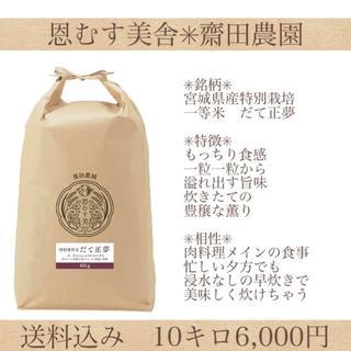 新米✼もっちり旨い✼新ブランド✼宮城県産特別栽培だて正夢10キロ(米/穀物)