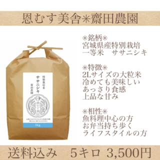 新米✼幻の米✼宮城県産特別栽培 ササニシキ5キロ(米/穀物)