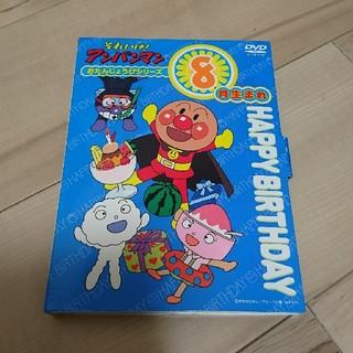 アンパンマン(アンパンマン)の値下 それいけ!アンパンマン おたんじょうびシリーズ8月生まれ DVD(舞台/ミュージカル)