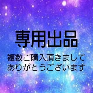 アンティカ(antiqua)のハロ様専用(その他)