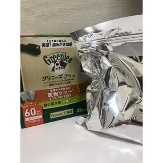*おこげ様専用*グリニーズプラス 犬 穀物フリー 超小型犬用 30本(ペットフード)