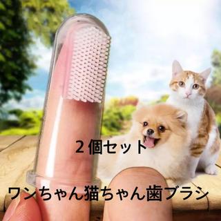 【新品2個セット】ペット★ワンちゃん★猫ちゃん歯ブラシ(犬)