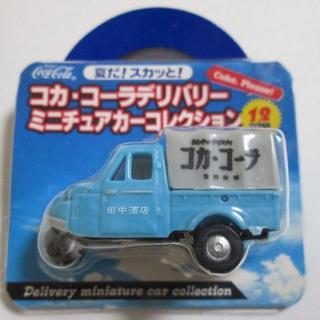 コカコーラ(コカ・コーラ)の◆ 『 ミニチュアカーコレクション DAIHATSU Midget 』(ノベルティグッズ)