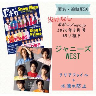 ジャニーズWEST - ジャニーズWEST 切り抜き(myojo・ポポロ8月号)