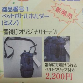 ミズノ(MIZUNO)の警視庁オリジナル ペットボトルホルダー(日用品/生活雑貨)