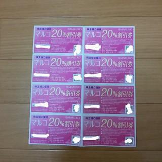 マルコ(MARUKO)のMARUKO マルコ 株主優待券 8枚(ショッピング)