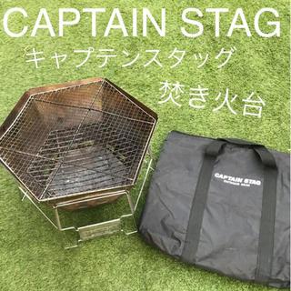 キャプテンスタッグ(CAPTAIN STAG)のキャプテンスタッグ ヘキサステンレスファイアグリル バッグ付 M-6500(ストーブ/コンロ)