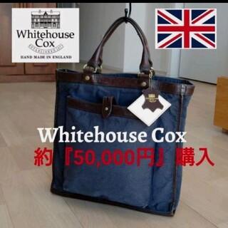 ユナイテッドアローズ(UNITED ARROWS)の値下❗★希少『約50,000円』購入Whitehouse Cox  トートバッグ(トートバッグ)