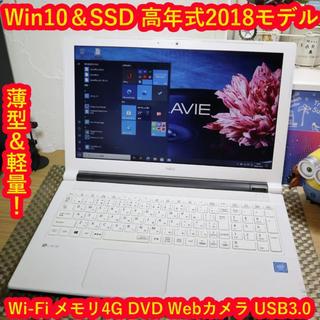 エヌイーシー(NEC)の人気モデル!Win10高年式2018/SSD/メモリ4G/無線/HDMI/カメラ(ノートPC)