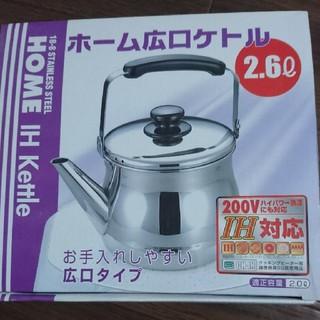 ホーム広口ケトル 2.6リットル(調理道具/製菓道具)