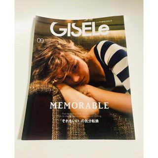 シュフトセイカツシャ(主婦と生活社)のジゼル gisele GISELe 9月号 秋(ファッション)