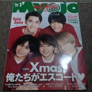 Myojo (ミョウジョウ) 2019年 01月号(アート/エンタメ/ホビー)