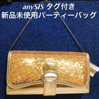 エニィスィス(anySiS)の【新品未使用】anySISパーティークラッチバッグ(クラッチバッグ)