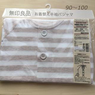 MUJI (無印良品) - 無印良品 お着替え半袖パジャマ 90〜100 オーガニックコットン MUJI