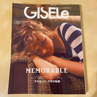 シュフトセイカツシャ(主婦と生活社)のGISELe (ジゼル) 2020年 09月号(ファッション)