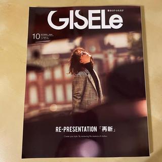 シュフトセイカツシャ(主婦と生活社)のGISELe (ジゼル) 2020年 10月号(ファッション)
