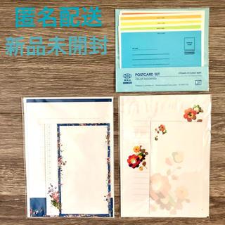 【匿名配送・未開封】ポストカードセット&レターセット2冊(カード/レター/ラッピング)
