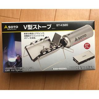 シンフジパートナー(新富士バーナー)のSOTO V型ストーブST-K320(ストーブ/コンロ)