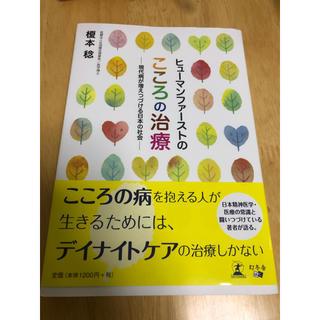ヒューマンファーストのこころの治療 現代病が増えつづける日本の社会(健康/医学)