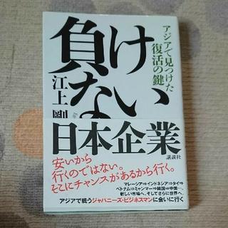 負けない日本企業 アジアで見つけた復活の鍵(ビジネス/経済)