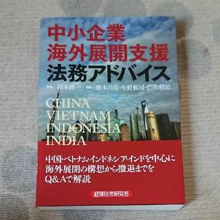 中小企業海外展開支援法務アドバイス CHINA VIETNAM INDONESI(ビジネス/経済)
