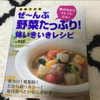 シュフトセイカツシャ(主婦と生活社)のぜ~んぶ野菜たっぷり!体いきいきレシピ : 体の中からキレイになる! : 増補…(料理/グルメ)