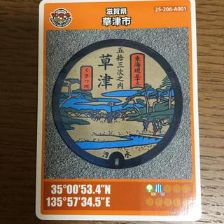 マンホールカード滋賀県草津市(その他)