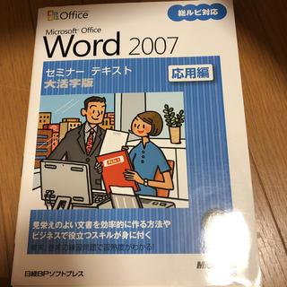 マイクロソフト(Microsoft)のMicrosoft Office Word 2007 : 大活字版 : 総ルビ…(語学/参考書)