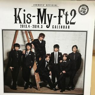 キスマイフットツー(Kis-My-Ft2)のkis-my-ft2 2013年4月〜2014年カレンダー中古品(アイドルグッズ)