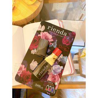 リエンダ(rienda)のrienda RIENDA LIPSTICK BATTERY GOLD 充電器(バッテリー/充電器)