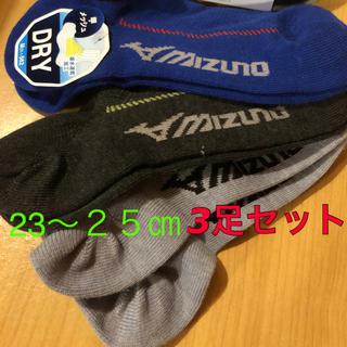 ミズノ(MIZUNO)の🌟新品未使用🌟 MIZUNO靴下三足セット(靴下/タイツ)