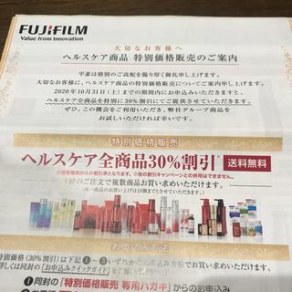 フジフイルム(富士フイルム)の富士フイルムヘルスケア全商品30%割引(ショッピング)
