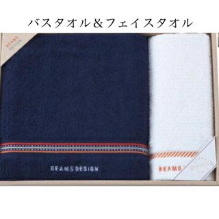 ビームス(BEAMS)の【新品】BEAMS バスタオル&フェイスタオルセット(タオル/バス用品)