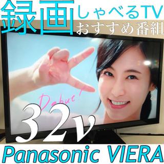 Panasonic - 【先進しゃべるTV】32型 VIERA 液晶テレビ ビエラ パナソニック