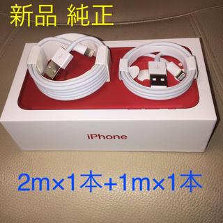 アイフォーン(iPhone)のlightning cable ライトニングケーブル 1m 1本+2m 1本(バッテリー/充電器)