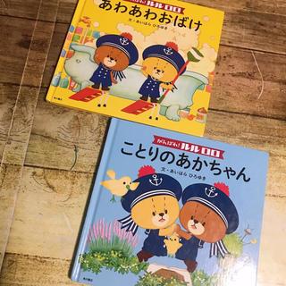 ルルロロ 絵本 2冊セット(絵本/児童書)